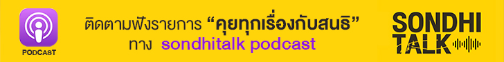 Sondhi Talk Podcast